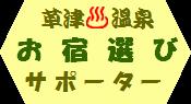 草津温泉お宿選びサポーター
